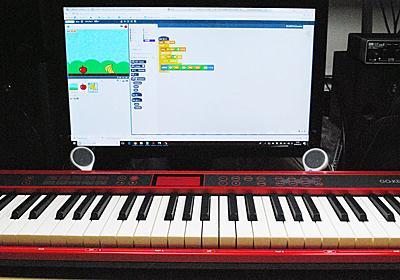 【藤本健のDigital Audio Laboratory】プログラミングしたい熱再び! ローランド「GO:KEYS ScratchX Extension」に大人も夢中 - AV Watch