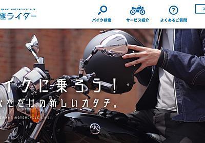 """ヤマハ、バイクのサブスク「月極ライダー」開始 月額制で""""乗り放題"""" - ITmedia NEWS"""