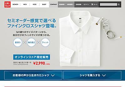 ユニクロ、セミオーダー感覚でぴったりのシャツが注文できる「きれいめシャツ」を販売開始 ー 全1183通りの組み合わせを2,990円で   Shopping Tribe