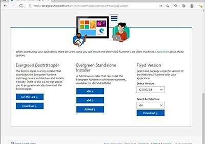 Microsoft、「WebView2」ランタイムをWindows 11に同梱 ~古い環境へのバックポートも進める - 窓の杜