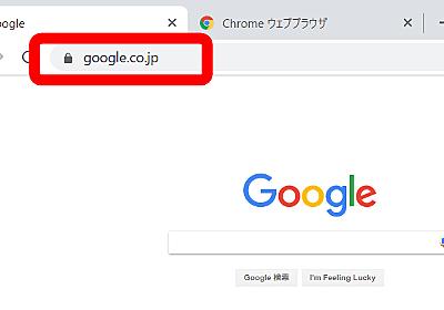 Google Chrome 69のアドレスバーでは「www」などのサブドメインが勝手に省略されることが判明 - GIGAZINE