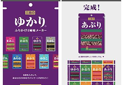 """三島食品のふりかけ""""ゆかり""""の姉妹を作れちゃう""""ふりかけ4姉妹メーカー""""がリリース - やじうまの杜 - 窓の杜"""