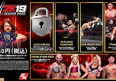 "『WWE 2K19』シーズンパスとダウンロードコンテンツの内容が判明、人気モード""MyCAREER""の紹介トレーラーも公開 - ファミ通.com"