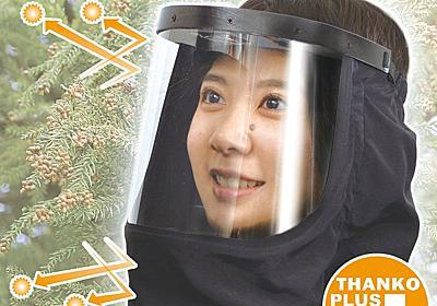 サンコー、顔全体を包み込んで花粉をブロックする花粉対策用バイザー - 家電 Watch