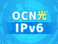 OCN光でIPv6が使える!IPv6接続のメリット・設定方法とは? - わたしのネット