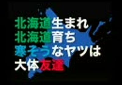 冬の札幌で、心温まるおしゃべりを - 大和田純(june29)‐ニコニコ動画(9)