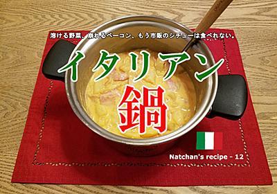 【なっちゃんレシピ-12】もう市販のシチューは食べれなくなる⁉『イタリアン鍋』【胃や腸を切った人に超オススメ(^^♪】 - 食べるをいかすライオン