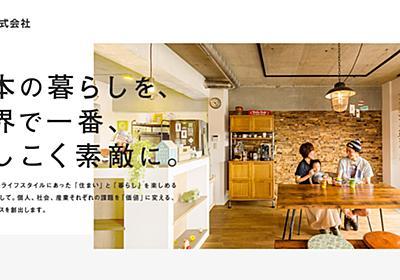 リノベる株式会社 | 日本の暮らしを、世界で一番、かしこく素敵に。