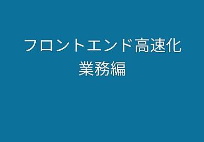 20160930 フロントエンド高速化 業務編 (社内勉強会)