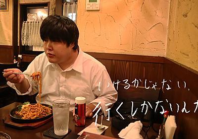 彼はスパゲティなら無限に食べられる〜東急沿線さんぽ :: デイリーポータルZ