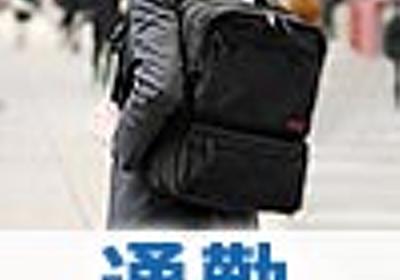 通勤・仕事におすすめ!ビジネスリュックの人気ブランドランキング25選   メンズファッションブランドナビ