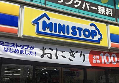 「ミニストップ」3か月で193店閉店 都市部で顕著、ネットも驚く事態に : J-CASTトレンド