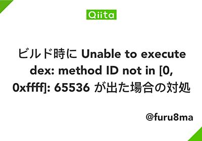 ビルド時に Unable to execute dex: method ID not in [0, 0xffff]: 65536 が出た場合の対処 - Qiita