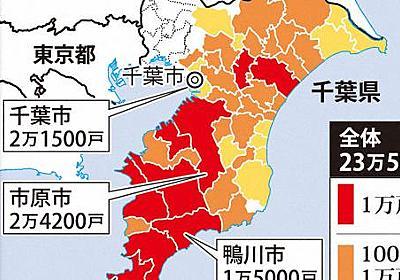 千葉停電 県、被災市町村に職員派遣せず 知事「大きな反省材料」 - 毎日新聞