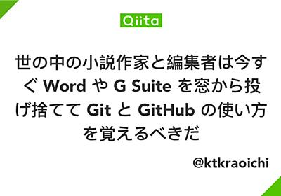 世の中の小説作家と編集者は今すぐ Word や G Suite を窓から投げ捨てて Git と GitHub の使い方を覚えるべきだ - Qiita