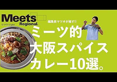 【Meets的】大阪スパイスカレー10選!!