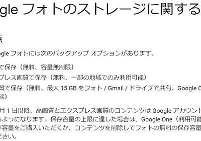 Googleフォトの容量無制限無料バックアップ、2021年5月末で終了 - ITmedia NEWS