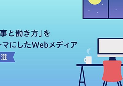 仕事観が変わるかも?「仕事と働き方」をテーマにしたWebメディア5選 | 東京上野のWeb制作会社LIG