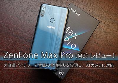 「ZenFone Max Pro (M2)」レビュー! 大容量バッテリーで脅威の電池持ちを実現し、AIカメラに対応 | モバレコ - SIM・スマホの総合通販サイト