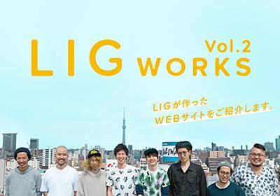 【LIG WORKS vol.2】LIGが制作したWebサイトをご紹介します。 | 東京上野のWeb制作会社LIG