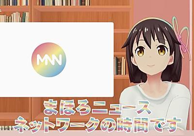 まほつー!🌈 KAI-YOU公式キャスター 虹乃まほろちゃんはもう見た? - KAI-YOU.net