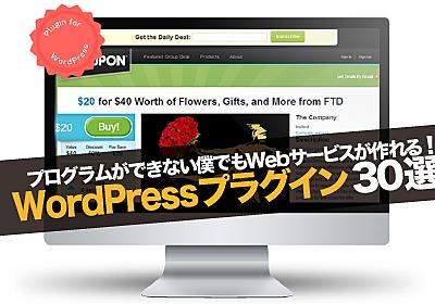 プログラムができない僕でもWebサービスが作れる!WordPressプラグイン30選   Find Job! Startup