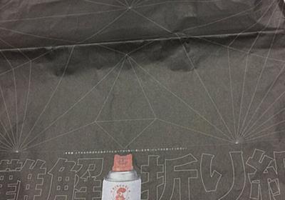 キンチョールの新聞広告に超難解な折り紙→折った結果に悲鳴「やっぱりか!」「思ったより生々しい」 - Togetter