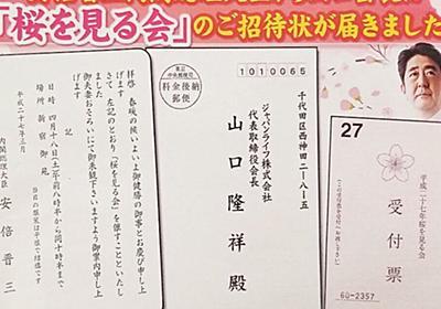 消費者問題、ニセ科学問題としての #桜を見る会 - Togetter