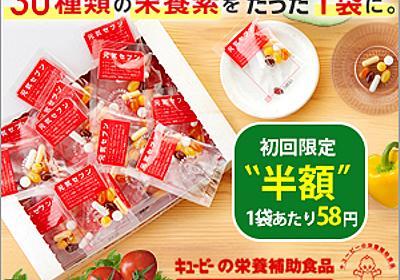 30種類の栄養素 簡単補給サプリ 有名メーカーからお手頃価格 健康・美容・ダイエット - maychanham32's blog