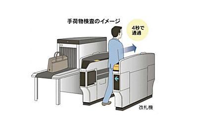 新幹線、手荷物検査は4秒で JR東など開発目指す  :日本経済新聞