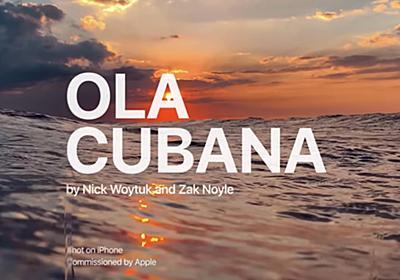 Apple「iPhoneで撮影」の新作でキューバをテーマにした映像「OLA CUBANA」を公開 – 学習のヒント