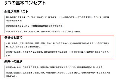 オリンピックにそぐわない言動で森氏・佐々木氏が辞任したように、障がい者を虐待していた小山田氏を組織委はすぐに解任したほうがいい - 斗比主閲子の姑日記
