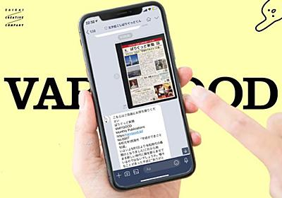 LINEに画像を送ると、AIが3秒で文字起こし 「企業や役所の働き方変える」 長崎のベンチャーが開発 - ITmedia NEWS
