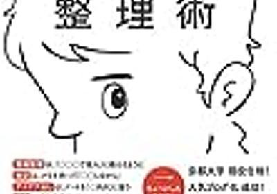 【読書感想】人生にゆとりを生み出す 知の整理術 ☆☆☆ - 琥珀色の戯言