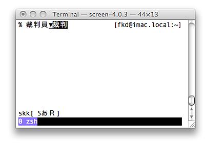 uim-fepを入れてターミナルで日本語を打てるようにした - hitode909の日記