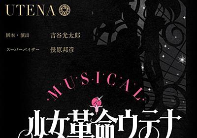 『少女革命ウテナ』2.5次元ミュージカル化決定。脚本・演出を吉谷光太郎氏が担当|ガルスタオンライン