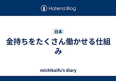 金持ちをたくさん働かせる仕組み - michikaifu's diary