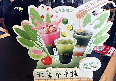 【台湾】美味しいの!?青汁ドリンク!!鮮茶道~PRESOTEA~ - ふんわり台湾