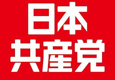 """日本共産党さんのツイート: """"万国の労働者よ、再び団結せよ。"""""""