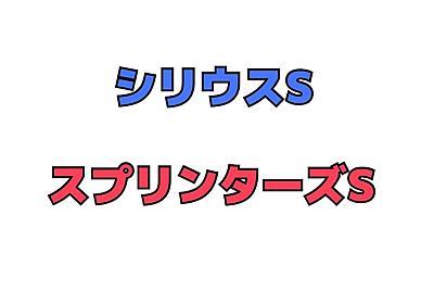 スプリンターズS 週 結果発表の巻 - くにへぇ〜の80%馬券になる指数!
