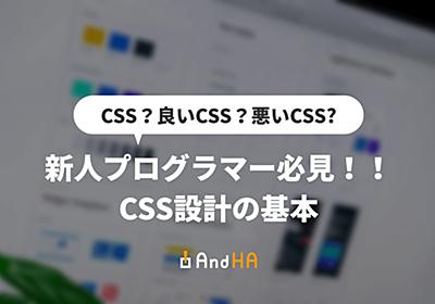 【CSS? 良いCSS? 悪いCSS?】 新人プログラマー必見!CSS設計の基本 | 運用・改善が得意な仙台のホームページ制作会社AndHA(アンドエイチエー)