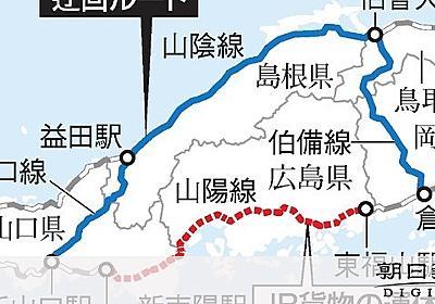 JR貨物、28日から山陰線迂回輸送を開始:朝日新聞デジタル