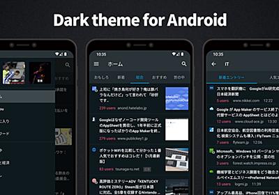 Androidアプリ「はてなブックマーク」はAndroid 10に対応し、新機能「ダークテーマ」にも対応しました - はてなブックマーク開発ブログ