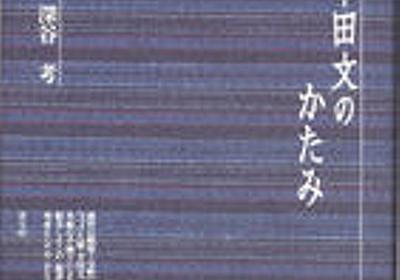 幸田文のかたみ | 青弓社