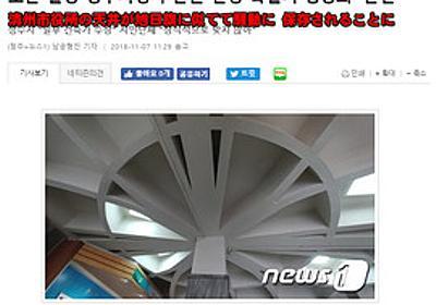 痛いニュース(ノ∀`) : 【恒例】「韓国の市役所の天井が旭日旗に見えるから撤去しろ!」 韓国で騒動になる - ライブドアブログ