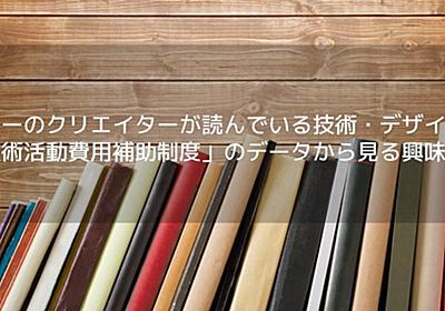 ヤフーのクリエイターが読んでいる技術・デザイン書 〜 技術活動費用補助制度のデータから見る興味関心 - Yahoo! JAPAN Tech Blog