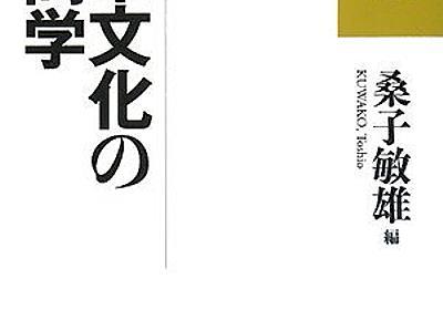 Amazon.co.jp: 日本文化の空間学 (未来を拓く人文・社会科学): HASH(0x74240e0): Books