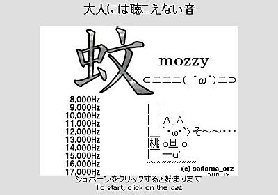 大人には聞こえない音/聴力検査FLASH (Mosquito Sound)