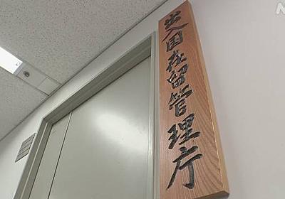 コロナで帰国困難 外国人にアルバイト認める 出入国在留管理庁   新型コロナウイルス   NHKニュース
