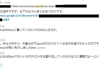 まとまってない文章を晒すのに抵抗があったけど、メモを垂れ流したら仕事がうまく回りだした件について - VOYAGE GROUP techlog